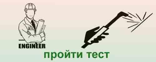 Пройти Тесты подготовки сварщиков и специалистов по сварке НАКС