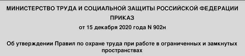 Новые правила работы в ограниченном пространстве (ОЗП) или ФНП - разбор полетов